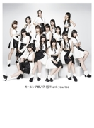 15 Thank you, too【CD】