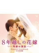 「8年越しの花嫁 奇跡の実話」オリジナル・サウンドトラック