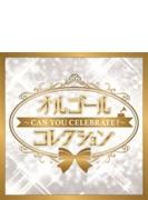 オルゴールコレクション ~Can You Celebrate~