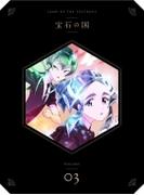 宝石の国 Vol.3 Blu-ray 初回生産限定版【ブルーレイ】