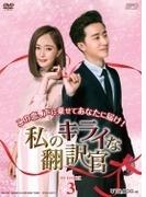 私のキライな翻訳官 Dvd-box3【DVD】 7枚組