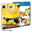怪盗グルーのミニオン大脱走 ブルーレイ+DVDセット【ブルーレイ】