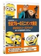 怪盗グルーのミニオン大脱走 DVDシリーズパック ボーナスDVDディスク付き <初回生産限定> (5枚組)【DVD】 5枚組