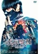 東京喰種 トーキョーグール【DVD】