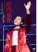 山内惠介コンサート2017~まだ見ぬ歌の巓(いただき)を目指して!~