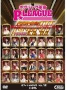 ボウリング革命 P★LEAGUE オフィシャルDVD VOL.12 ドラフト会議MAXII ~P★リーグ初!ファン投票でキャプテン選抜~【DVD】 4枚組