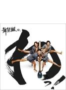 舞祭組の、わっ! 【初回生産限定盤A】(+DVD)