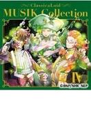 クラシカロイド MUSIK Collection Vol.4【CD】