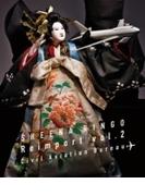 逆輸入 ~航空局~ 【初回限定生産盤】【CD】