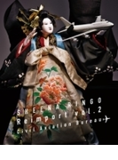 逆輸入 ~航空局~【CD】
