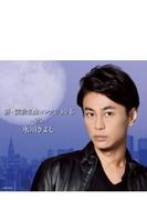 新・演歌名曲コレクション 6 -碧し- 【初回限定盤 Aタイプ】(+DVD)