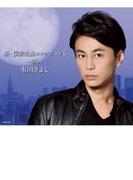 新・演歌名曲コレクション 6 -碧し- 【初回限定盤 Aタイプ】(+DVD)【CD】