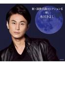 新・演歌名曲コレクション 6 -碧し- 【Bタイプ】【CD】