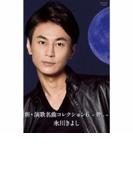 新・演歌名曲コレクション 6 -碧し- 【Bタイプ】(カセット)【カセット】