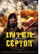 インターセプター: 地底迷宮のデスレース【DVD】