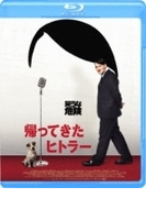 帰ってきたヒトラー Blu-ray【ブルーレイ】