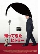 帰ってきたヒトラー【DVD】