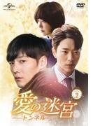 愛の迷宮-トンネル- Dvd-set2【DVD】 4枚組