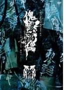 47都道府県単独巡業千秋楽「傀露蒿儡」・2017.08.13 豊洲pit・(Ltd)