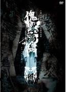 47都道府県単独巡業『「傀露蒿儡」ドキュメント盤』(Ltd)