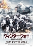 ウィンター ウォー 厳寒の攻防戦 オリジナル完全版【DVD】