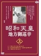 昭和天皇地方御巡幸 (上)【DVD】