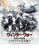 ウィンター ウォー 厳寒の攻防戦 オリジナル完全版【ブルーレイ】