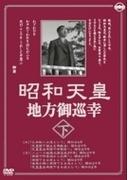 昭和天皇地方御巡幸 (下)【DVD】