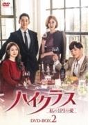 ハイクラス~私の1円の愛~ Dvd-box2【DVD】 5枚組