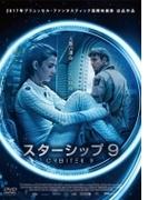 スターシップ9【DVD】
