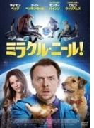 ミラクル ニール! スペシャル プライス【DVD】