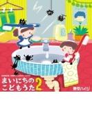 まいにちのこどもうた2 (+dvd)(Ltd)【CD】