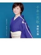 千年の恋歌【CDマキシ】