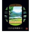 刀剣乱舞-ONLINE-近侍曲集 其ノ一【CD】 2枚組