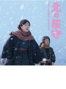北の桜守【CD】