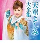 天童よしみ 大全集【CD】 2枚組
