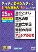 テイチクdvdカラオケ うたえもん Vol.132