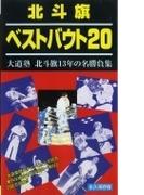 北斗旗ベストバウト20【DVD】