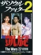 ソウルファイター2 凱旋 長田賢一 市原海樹 加藤清尚【DVD】
