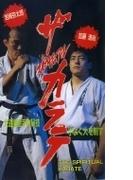 スピリチュアル カラテ 小よく大を制す【DVD】