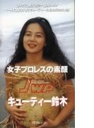 女子プロレスの素顔 キューティー鈴木【DVD】