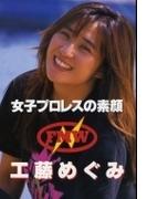 女子プロレスの素顔 工藤めぐみ【DVD】