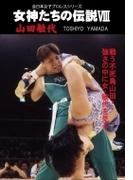 女神たちの伝説VIII 山田敏代【DVD】
