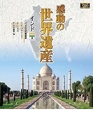 感動の世界遺産 インド3【ブルーレイ】