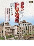 感動の世界遺産 イタリア4【ブルーレイ】