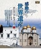 感動の世界遺産 ロシア アルメニア1【ブルーレイ】