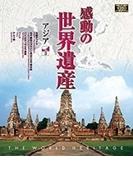 感動の世界遺産 アジア3【ブルーレイ】