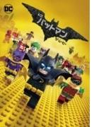 レゴ バットマン ザ ムービー【DVD】