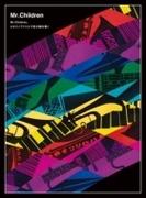 Mr.Children、ヒカリノアトリエで虹の絵を描く (DVD+CD)【DVD】 2枚組
