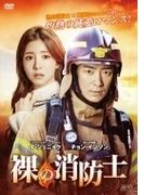 裸の消防士 Dvd-box【DVD】 2枚組